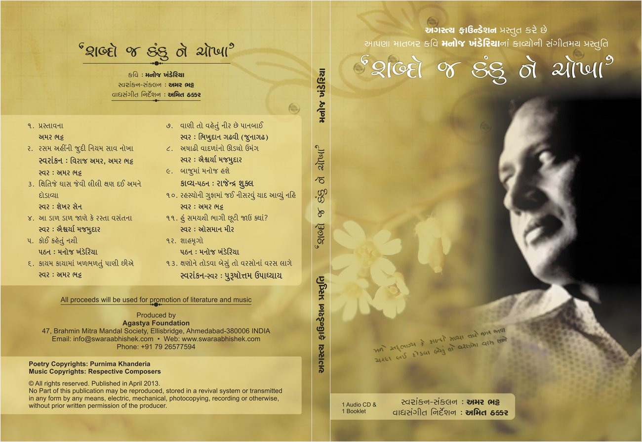 MKhanderiya CD Cover